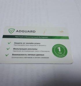 Карта активации лицензии Adguard Лицензия на 1 год