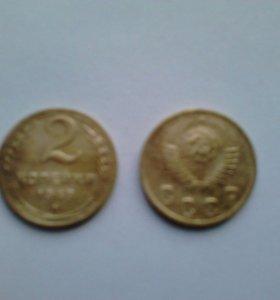 Монета 2 копейки СССР 1948 года.