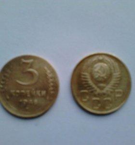 Монета 3 копейки СССР 1948 года.