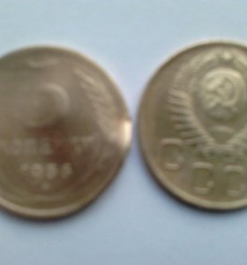 Монета 3 копейки СССР 1956 года.
