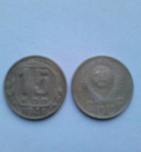 Монета 15 копеек СССР 1948 года.