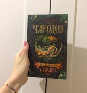"""Книга """"Чародол"""""""