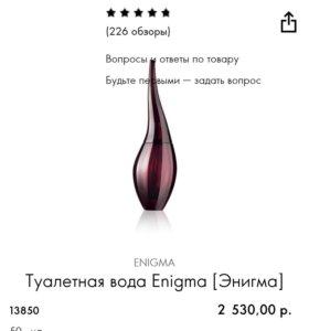 Туалетная вода Enigma