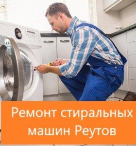Ремонт стиральных машин Реутов