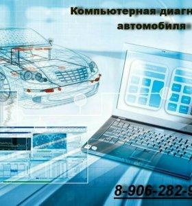 Компьютерная диагностика автомобиля.