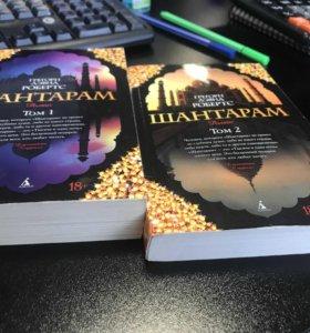 Книга 📚 «Шантарам»2 тома