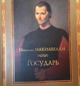 "Книга ""Государь"". Н. Макиавелли"