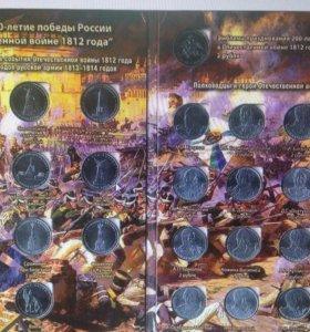 Монеты Бородино 1812 год