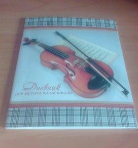 Продам дневник для музыкальной школы