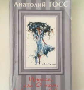 Книга А. Тосс Инессе, или О том, как меня убивали
