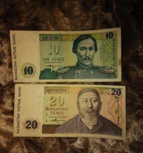 Продам 10 и 20 Тенге 1993 года (Казахстан)