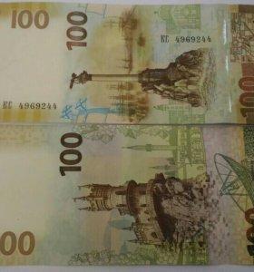 Банкнота бона 100 рублей Крым