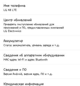 LG K8 LTE обмен