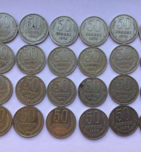 50 копеек 1961-1991 годов, 24 монеты.