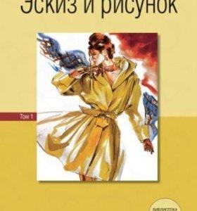 """Новая книга """"Эскиз и рисунок """".Том1"""