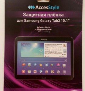 """Защитная плёнка для Samsung Galaxy Tab3 10.1"""""""