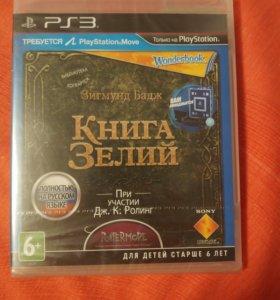 Книга зелей PS3