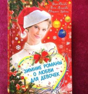 Зимние романы для девочек🌺