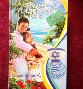 Летний тёплый роман для девочек 🌸