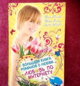 Романы для девочек 🌺