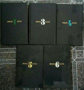 Жюль верн 1, 3, 4, 5, 6 тома 1993г
