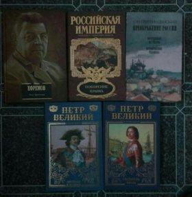 Историческая литература, романы Россия