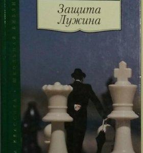 """Книга """"Защита Лужина"""""""