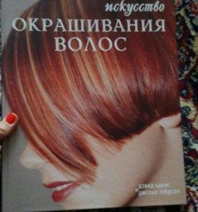 Книги для парикмахера стилиста