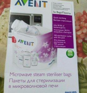 Avent пакеты для стерилизации бутылочек