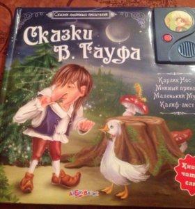 Книга Сказки В.Гауфа