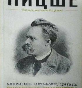 """Книга """"Ницше"""" /Биография мыслителя"""