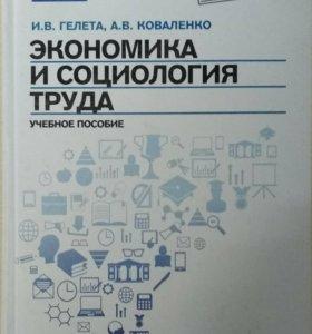 "Книга ""Экономика и социология труда"""