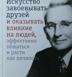 Книга Дейла Карнеги