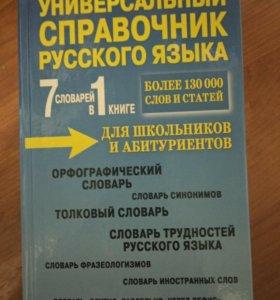 Универсальный справочник русского языка