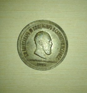 "Копия монеты ""Рубль 1883г"""