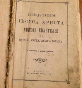 Евангелие 1908г.