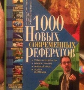1000 новых современных рефератов