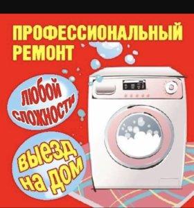 Ремонт Установка Стиральных Посудомоечных машин 🚨