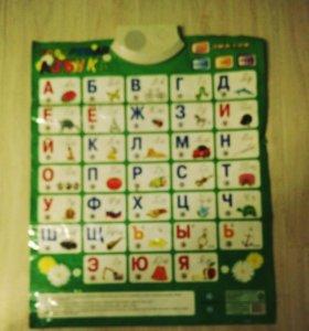 Говорящая азбука для детей