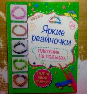Книга для плетения резиночками