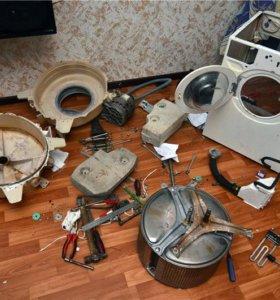 ☄️Запчасти к стиральным машинкам