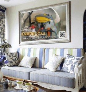 Химчистка мебели,ковров,автосалонов в Ногинске