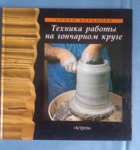 Техника работы на гончарном круге