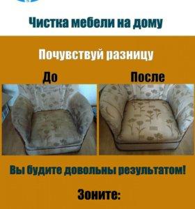 Чистка мягкой мебели, ковров