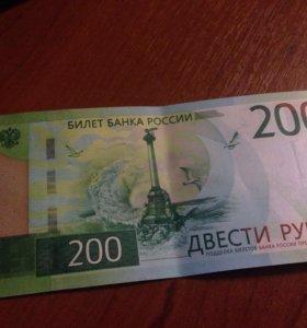 200 р. Севастопль