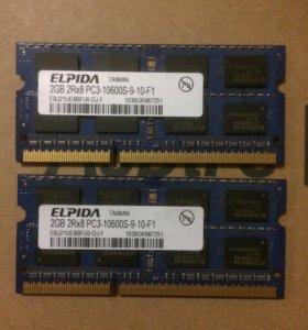 Оперативная память для ноутбука DDR3 2x2gb