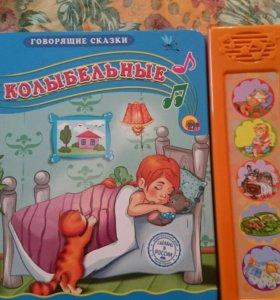 Новая детская музыкальная книша