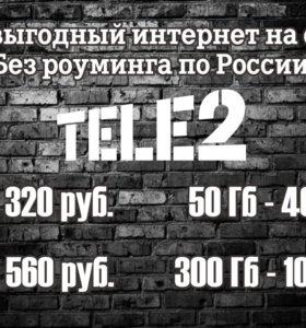 Интернет Т2