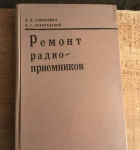 Редкая книга СССР ремонт радиоприемников