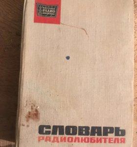 Редкая книга Словарь радиолюбителя СССР